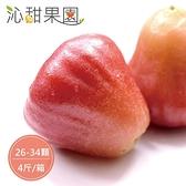 沁甜果園SSN.黑珍珠蓮霧(26-34顆,4斤/箱)﹍愛食網