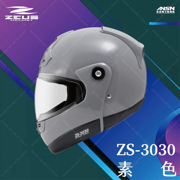 [中壢安信]ZEUS 瑞獅 ZS-3030 素色 水泥灰 可掀式 安全帽 可樂帽 內襯全可拆洗 3030