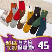 SOX42 日系復古純色女中筒 馬卡龍糖果色彩 日系美襪 學生襪 襪子 造型襪 流行襪【熊大碗福利社】