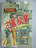 【書寶二手書T6/電玩攻略_LEK】古墓祕寶破關完全攻略