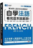 自學法語看完這本就能說:專為華人設計的法語教材,字母、發音、拼字、文法、單字、會