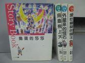 【書寶二手書T3/兒童文學_LDX】搗蛋的莎莎_烏龜飛上天_外星來的怪石等_共4本合售