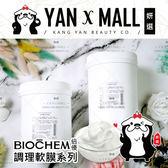 【妍選】ARWIN / BIOCHEM 雅聞 倍優 BC柔嫩淨白 抗老 去油修護 舒緩調理軟膜 (500g/瓶)