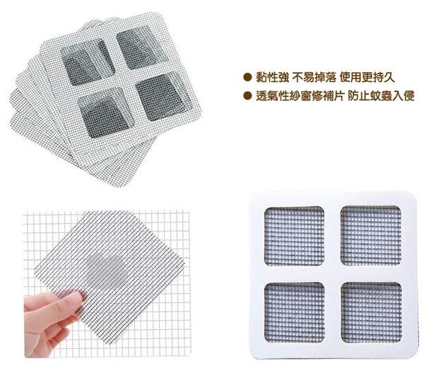 【紗窗修補貼】3入 門簾 紗門 窗戶 修補片 補洞 補破網 防蚊 附雙面膠