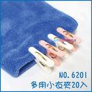 【我們網路購物商城】NO.6201多用小衣夾20入 衣夾 衣服 夾子