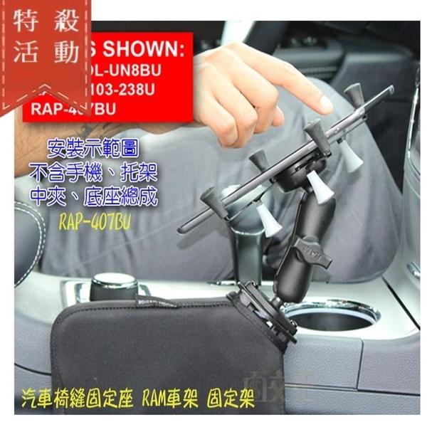 【尋寶趣】汽車椅縫固定座 RAM車架 固定架 高強度複合材質 萬用車架 RAP-407BU