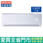 HERAN禾聯5-7坪1級HI-GA36/HO-GA36變頻冷專分離式冷氣_含配送到府+標準安裝【愛買】