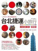 (二手書)台北捷運小旅行【大台北區5線+機場線】半日X單日悠遊提案