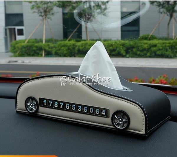 創意汽車用品扶手箱遮陽板抽紙盒掛式車載椅背車用紙巾盒卡通可愛- 快速出貨