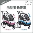 PETSTRO沛德奧[風馳寵物推車,706GX,2種顏色](可乘載30公斤)