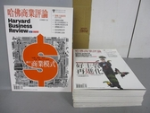 【書寶二手書T7/雜誌期刊_PHP】哈佛商業評論_2011年_共12本合售_贏在商業模式