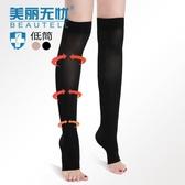 彈力襪子美腿塑形瘦小腿襪套肌肉型綁帶護小腿護腿中長筒踩腳男女