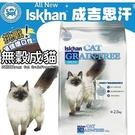 此商品48小時內快速出貨》(送台彩刮刮卡*1張)韓國成吉思汗Iskhan》無穀成貓飼料專用配方-6.5KG