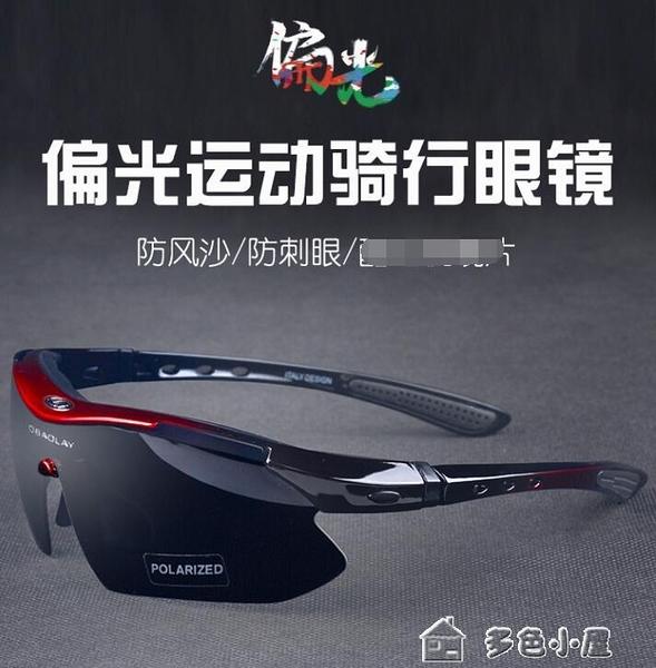 騎行眼鏡騎行眼鏡變色偏光男女戶外運動防風沙山地自行車眼鏡專業裝備 【快速出貨】