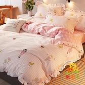 純棉 床罩被套組 四件套公主風被套床笠床單寢室床上樂淘淘