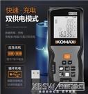 科麥斯激光測距儀紅外線高精度手持距離測量儀電子尺量房儀激光尺『新佰數位屋』