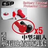 【CSP】電池樁頭護套*5組-護套形(中)