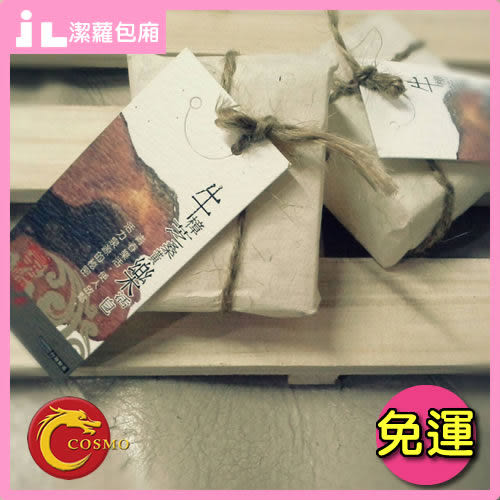 手工皂 COSMO牛樟芝桑黃樂活手工皂(免運費生日結婚婚禮小物禮物肥皂香皂美肌端午中元)