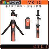 【福笙】美孚 Mefoto MK-10 MK10 藍芽自拍腳架組 自拍桿+桌上型 附藍芽遙控器/手機夾/GOPRO轉頭