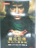 【書寶二手書T1/一般小說_JKS】魔戒前傳:哈比人歷險記_托爾金, 朱學恆