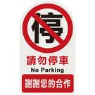 義大文具-WIP 台灣聯合 標示牌(請勿停車)NO:3001