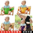 嬰兒就餐腰帶 攜帶式兒童座椅寶寶餐椅/安...