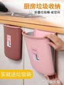 車載垃圾桶 廚房垃圾桶掛式家用折疊拉圾筒壁掛分類收納垃圾籃廁所衛生間車載 米蘭潮鞋館
