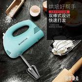 220V電動打蛋器家用烘焙迷你手持打蛋機奶油打發器攪拌器CC3405『美好時光』