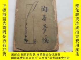 二手書博民逛書店罕見張岱名作:陶庵夢憶,1934年新文化書社版,標點者薛恨生。封