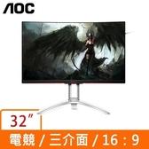 AOC AGON AG322QCX 31.5吋曲面VA(16:9 黑色)液晶螢幕