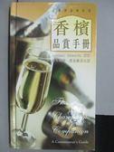 【書寶二手書T8/嗜好_IAV】香檳品賞手冊