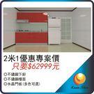 210公分系統廚具超值方案-水晶板系列(一字2機210CM水晶)KASSC210