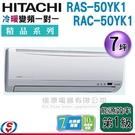【信源】7坪【HITACHI 日立 冷暖變頻一對一分離式冷氣】RAS-50YK1+RAC-50YK1 (含標準安裝)