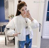 外套 短外套韓版短款長袖夾克開衫上衣寬鬆休閒學生棒球服潮 育心小賣館