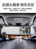 汽車載行車記錄儀前後雙鏡頭高清夜視360度全景倒車影像停車監控 教主雜物間