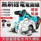 圓鋸機 電鋸 電圓鋸 鋰電切割機5寸充電...