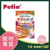 Petio 犬用點心 低脂起司雞柳條 7歲以上犬用 150g【TQ MART】