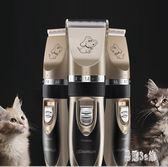 寵物理髮器 寵物剃毛器專業狗狗電推剪泰迪貓咪修毛工具電推子zzy9297『易購3c館』