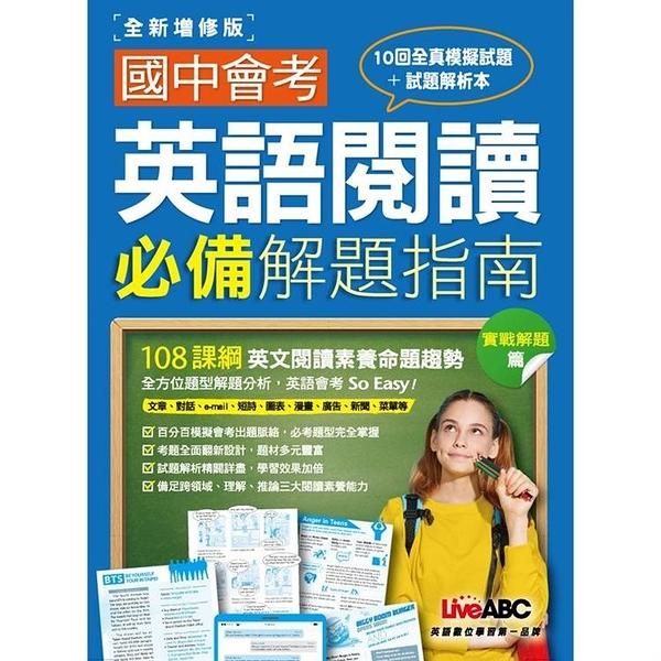 國中會考英語閱讀必備解題指南 實戰解題篇 (全新增修版)