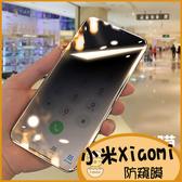 小米A3 小米Mix3 紅米Note8 Pro POCOPHONE F1 紅米Note 8T防偷窺保護貼 防窺膜玻璃貼