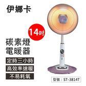 【尋寶趣】14吋碳素燈電暖器 800W 定時 高度調整 速暖 廣角旋轉 電暖爐 電暖扇 暖風機 ST-3814T