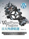 (二手書)WordPress Plugins 百大外掛精選