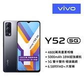 【南紡購物中心】Vivo Y52 4G/128G 6.58吋八核雙卡5G智慧手機-夜亮黑