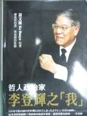 【書寶二手書T3/政治_KKB】哲人政治家李登輝之我_黃文雄
