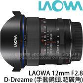 ★贈支架+腳架★ LAOWA 老蛙 12mm F2.8 D-Dreame for NIKON (3期0利率 免運 湧蓮國際公司貨) 手動鏡頭