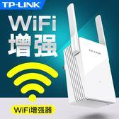 TP-LINK中繼器WiFi增強器信號放大器無線ap加強接收發射擴展路由300M網路 生活樂事館