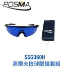 POSMA 高爾夫撿球眼鏡套組 SGG060H