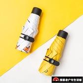 防曬防紫外線遮陽傘折疊太陽傘迷你口袋五折晴雨傘兩用【探索者】