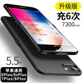 無線充電器 iphone6背夾式充電寶蘋果7plus電池6S專用手機殼無線沖便攜器 快速出貨交換禮物八折