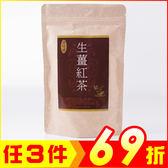 5入 黑糖生薑紅茶沖泡包 台灣製【AK02016】團購點心i-Style居家生活